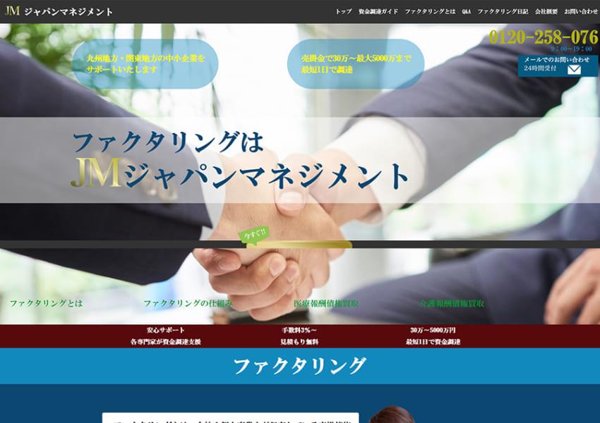 幅広い領域のファクタリングに対応するジャパンマネジメント