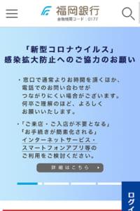 地銀ならではの総合力でベストな提案をする福岡銀行博多支店