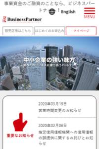 さまざまな事業者のお金の悩みに優しいビジネスパートナー福岡支店