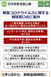 国主導で安心の融資が受けられる日本政策金融公庫福岡支店